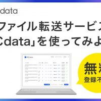 無料データ転送ならACdata