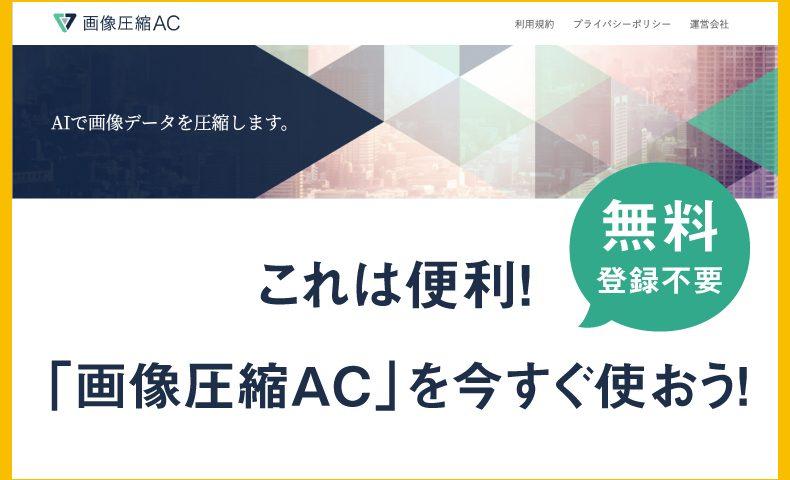 画像圧縮AC