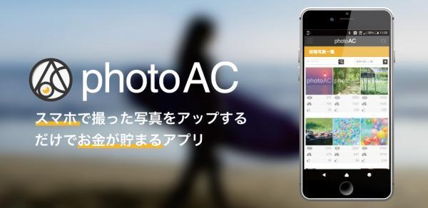 写真ACアプリ