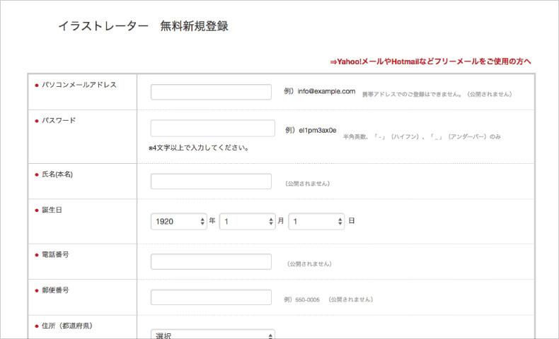 イラストレーター登録