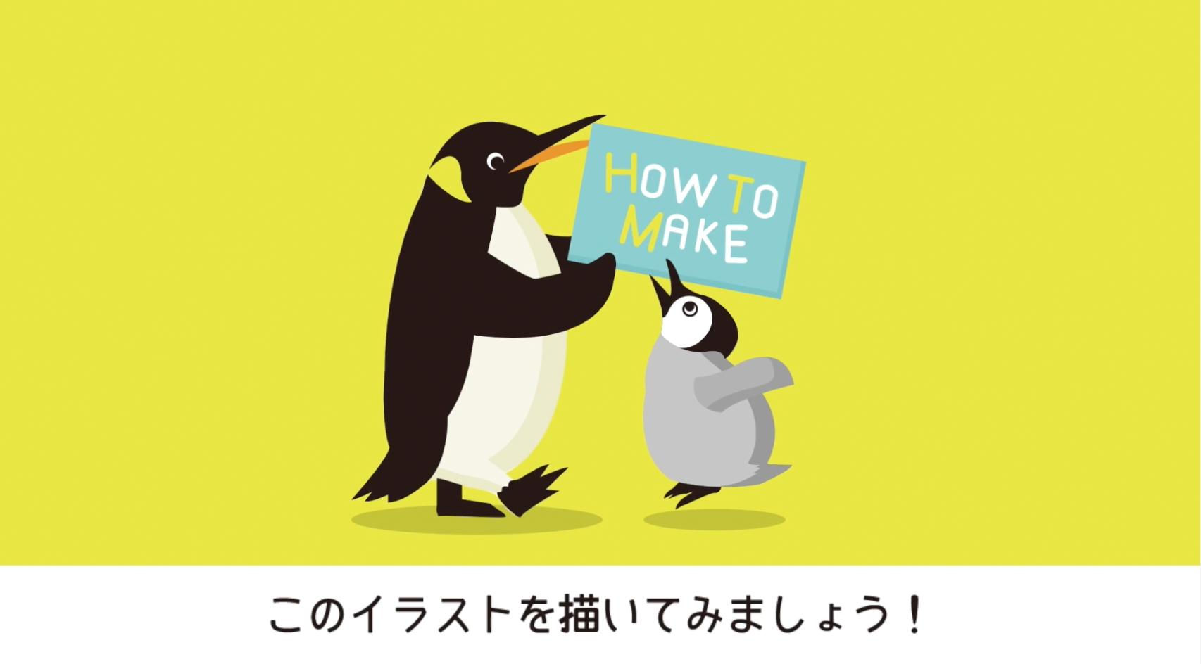 ペンギンのイラスト描き方
