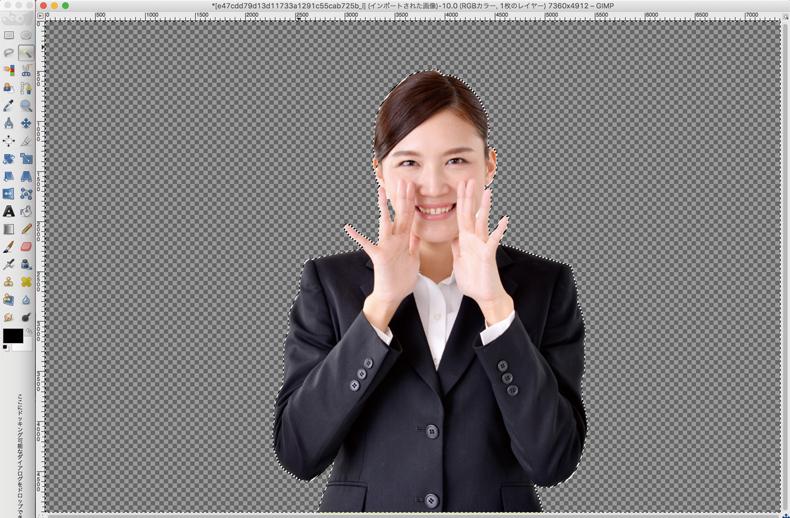 写真を切り抜く方法