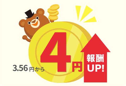 イラストダウンロード毎に4円に!
