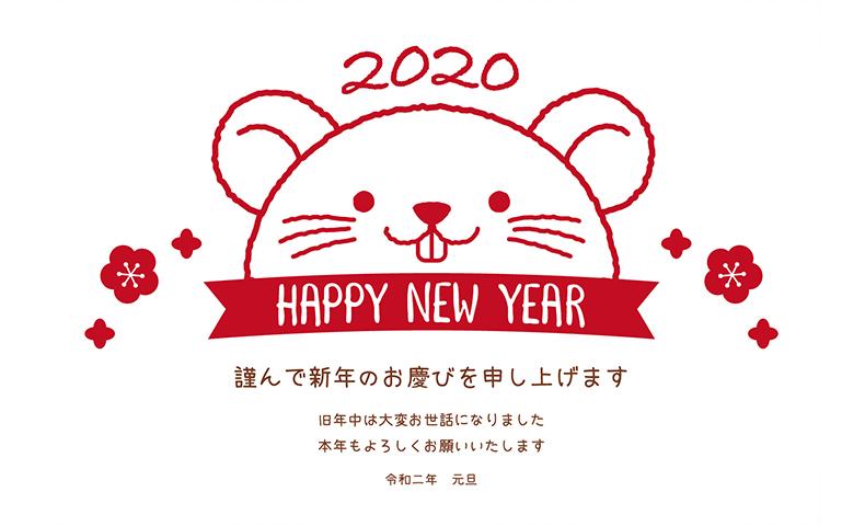 2020年シンプル年賀状